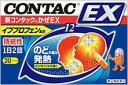 【第(2)類医薬品】新コンタック かぜ EX 20カプセル入