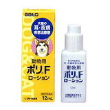 耳・皮膚疾患 動物用ポリFローション 12ml 【第2類医薬品】
