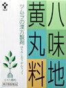 【第2類医薬品】ツムラ 八味地黄丸エキス顆粒A 64包 漢方薬(1007)