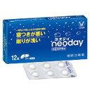 【第(2)類医薬品】ネオディ 12錠 大正製薬