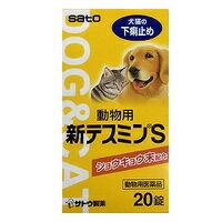 【動物用医薬品】動物用下痢止め テスミンS 20錠