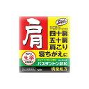 【第2類医薬品】阪本漢方 パスタントン顆粒 12包(独活葛根湯)