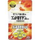 【メール便送料無料】コンドロサポート90粒 ゼリア新薬 栄養補助食品