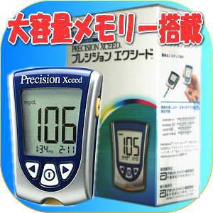 血糖値測定器 プレシジョン エクシード スタートセット【針50本(別途付属)、電極50枚(本体付属)】