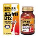 【神経痛、腰痛、しびれ】ユンケルB12 180錠 【医薬品】