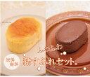 【スフレ詰め合わせ 10個入】 静岡土産 小戸橋製菓 「猪スフレチーズ」「猪スフレショコラ」