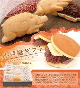 【小戸橋のギフト】小戸橋ギフト16個入 当店人気商品3種類の詰合せ 猪最中 バタどら うりんぼう