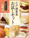 ことばしお試しセット(10個詰合せ)【送料込】 静岡 こだわりの和洋菓子を詰合せました。贈り物にも喜ばれるお菓子です。