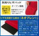 RECAROメディカルシリーズ(8620/8630)専用ヒザパッ