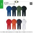豊富な12色!低価格でイベント・ユニフォームに最適なキッズサイズツナギ服