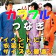 【つなぎ】豊富な16色13サイズ!イベント・ユニフォームに最適なジャンプスーツ