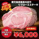 とにかくデカイ!!鹿児島県産黒毛和牛A5ランクリブロースステーキ800g