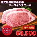 鹿児島県産黒毛和牛A5ランクサーロインステーキ230g×3枚...