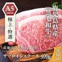 鹿児島県産黒毛和牛A5ランクサーロインステーキ200g×2枚...