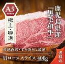 鹿児島県産黒毛和牛A5ランク肩ローススライス400g...