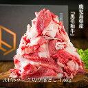 鹿児島県産黒毛和A4A5ランク牛切り落とし1.6kg...