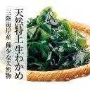 【稀少品】天然特上 三陸原藻生わかめ350g