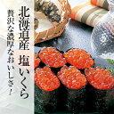 【稀少品】北海道産 塩いくら 500g ★築地最高級の三特品(一級品)★