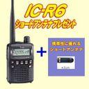 アイコム広帯域受信機IC-R6 アンテナ付