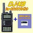 アルインコ広帯域受信機DJ−X8+ミニアンテナ