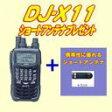 アルインコ広帯域受信機DJ−X11+ミニアンテナ