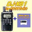 アルインコ広帯域受信機DJ−X81+ミニアンテナ