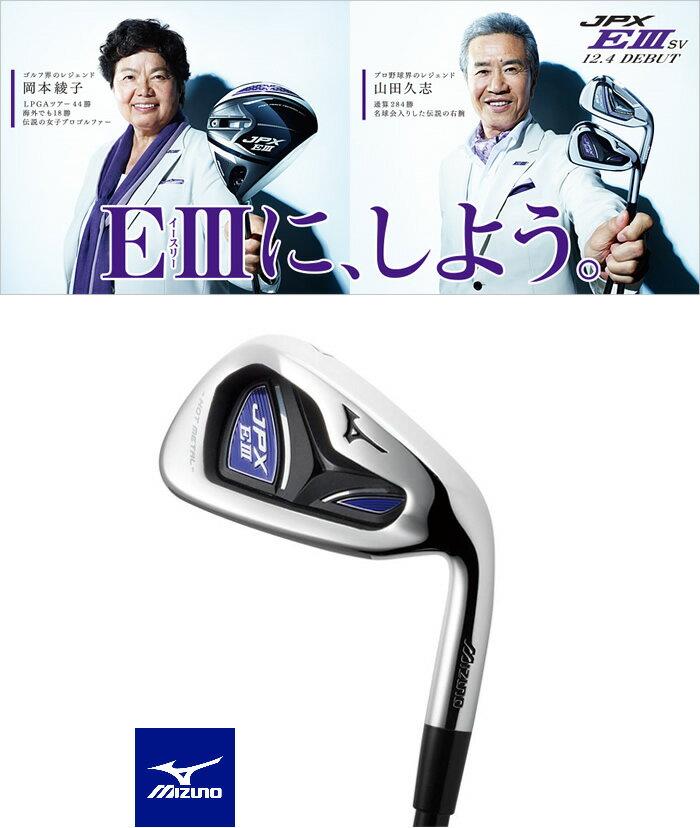 ●ミズノ JPX E III sv ホットメタルアイアン(Orochi Light カーボンシャフト付)単品
