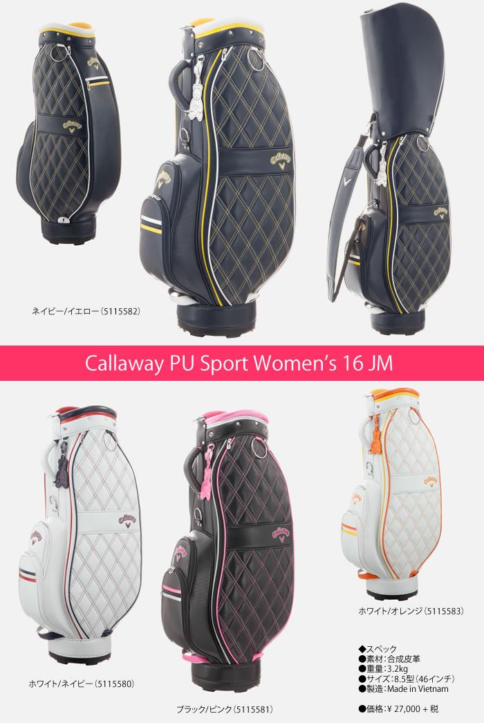 ●2016 キャロウェイ キャディバッグ【レディース】Callaway PU Sport Women's 16 JM