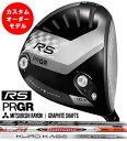 【三菱レイヨン社・カスタムモデル】PRGR/プロギアRS ドライバー(2016)