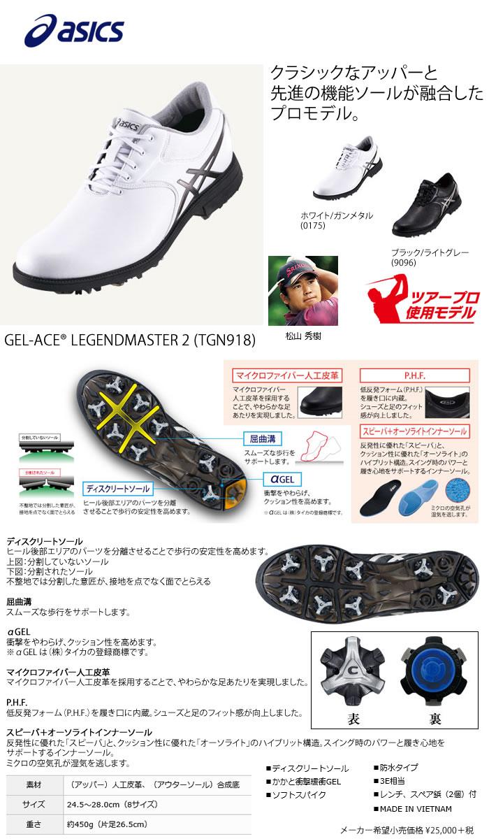 ●アシックス ゴルフシューズ【メンズ】GEL-ACE LEGENDMASTER 2 Boa TGN918