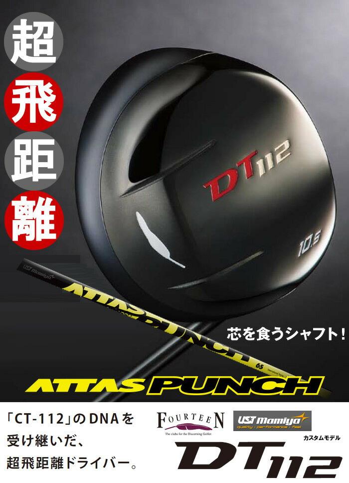 【マミヤ社・カスタムモデル】フォーティーン DT-112 ドライバー