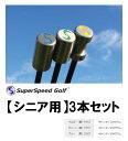 ●練習器 スーパースピードゴルフ[シニア用 3本セット]スイング練習器 Super Speed Gol