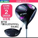 ●ヨネックス EZONE ELITE2ドライバー[女性用・レ...