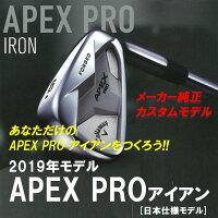 【カスタムモデル(156000)】キャロウェイゴルフ2019 APEX PRO IRONエーペックス プロ アイアン[日本仕様]6本セット(#5〜#9,PW)の画像