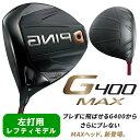 【左打用・レフティモデル】PING/ピン G400 MAX ...