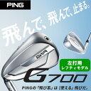 【左打用・レフティモデル】PING/ピン G700 アイアン[日本仕様モデル]スチールシャフト 単品