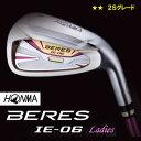 ●HONMA『BERES』IE-06 Ladies IRON2S GRADEホンマ ベレス IE-06 レディース アイアン2スター グレードシャフト[女性用]5本セット[#6〜#..