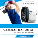 ●Nikon/ニコンゴルフ用レーザー距離計「COOLSHOT 20 G