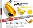【カスタムモデル】フォーティーン HI877 ユーティリティースチールシャフト(32000)
