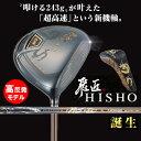 ●ワークスゴルフ 飛匠 HISHO ドライバー 【高反発モデル】プラチナ飛匠シャフト
