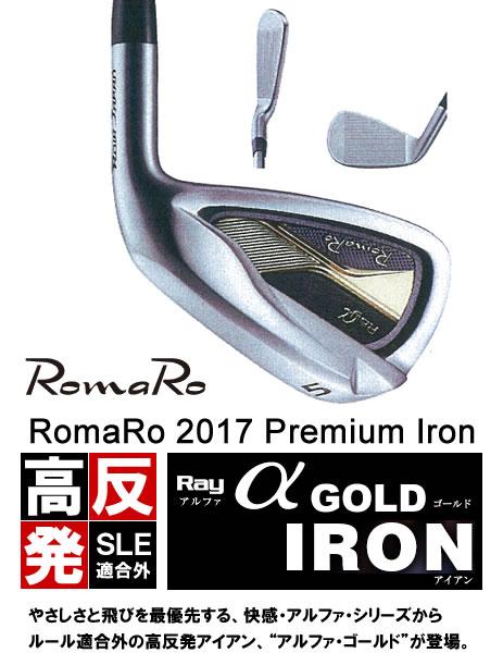 ●RomaRo/ロマロ アイアンRay α Gold IRON[高反発・SLE適合外]レイ アルファ ゴールドRJ-Ti2 Premium Light カーボンシャフト単品 マッドラッシュ