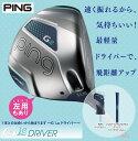 ●PING/ピン G Le/ジー・エルイードライバー【レディース】
