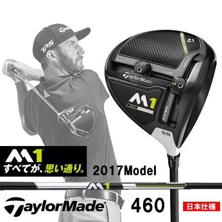 ●[2017] テーラーメイド M1 460/エムワン 460 ドライバー【日本仕様】TM1-117 シャフト 【有効】