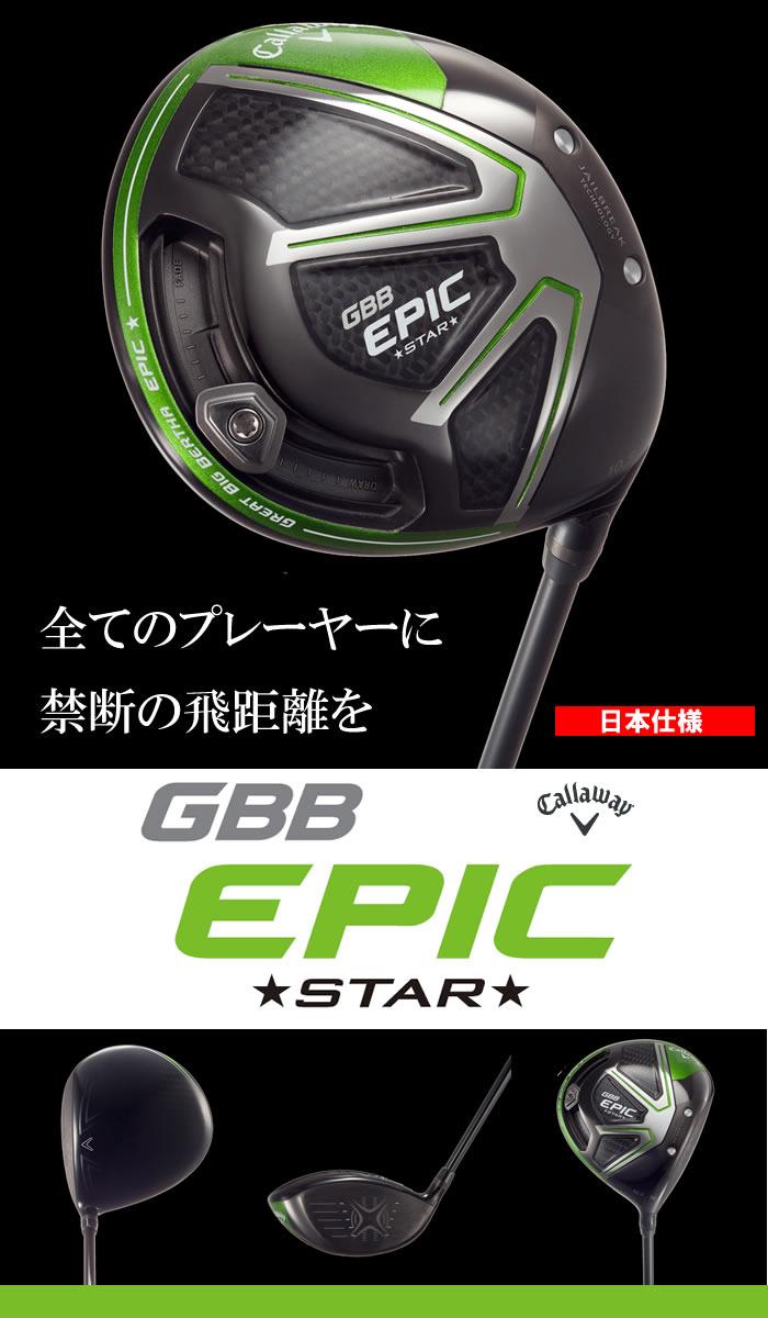 ●キャロウェイゴルフGBB EPIC STAR ドライバー[日本仕様]カスタム シャフト