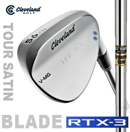 ●クリーブランドゴルフRTX-3 BLADE ツアーサテン ウェッジ[日本仕様]Dynamic Goldスチールシャフト