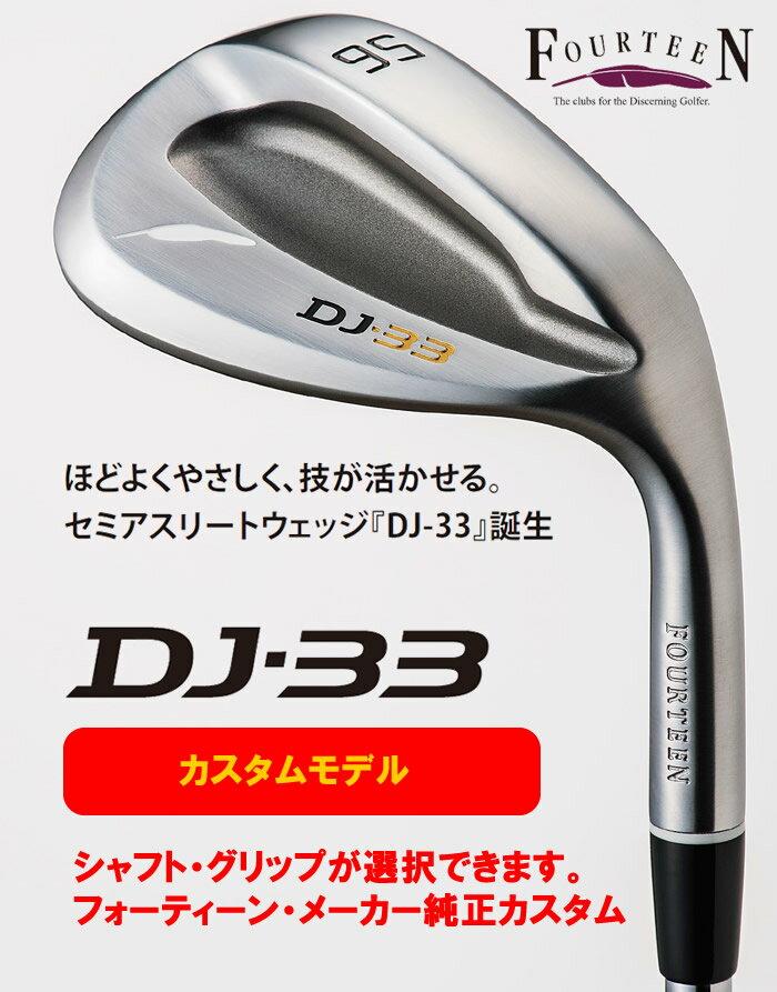 【カスタムモデル】フォーティーン DJ-33 ウェッジスチールシャフト(26000)