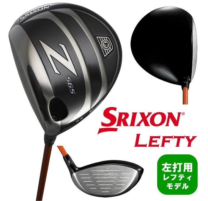 【左打用・レフティモデル】ダンロップ スリクソンZ565 LH ドライバーSRIXON RX カーボンシャフト