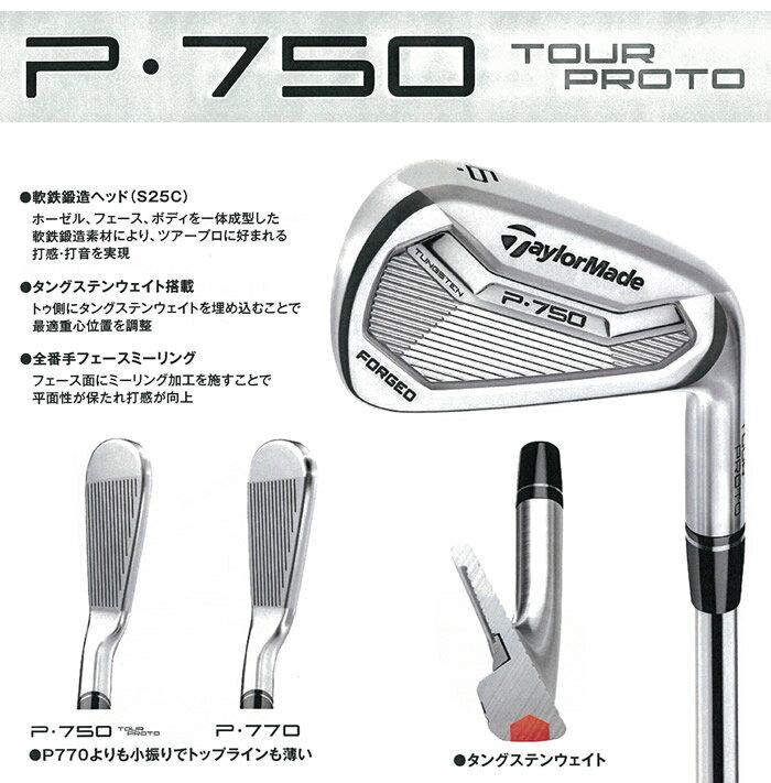 【限定商品】テーラーメイド P750 TOUR PROTO アイアンスチール シャフト単品 (24000)