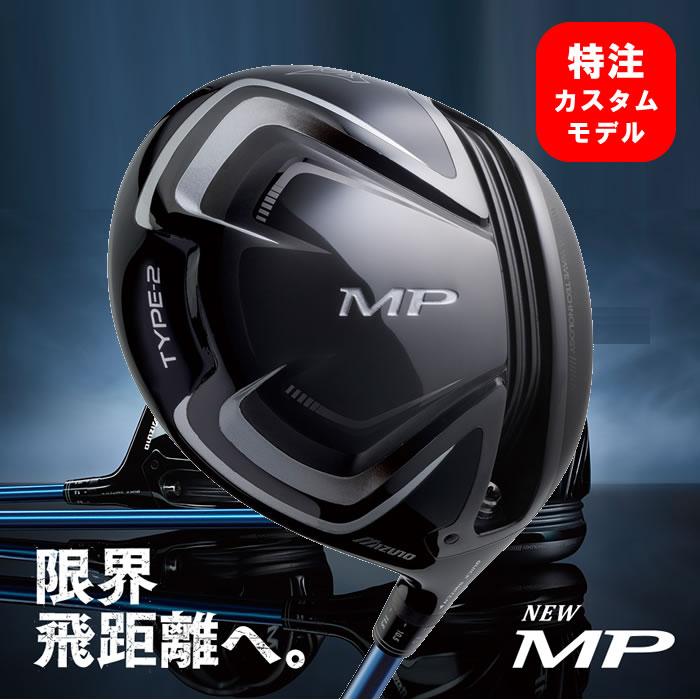 【フジクラ社・カスタムモデル】ミズノ MP ドライバー(2017)(78000)・EVO TS ふとい(ふとい)