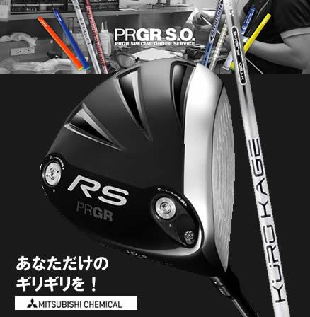 【三菱ケミカル社・カスタムモデル】PRGR/プロギアRS ドライバー/KUROKAGE (2017) 小型(小型)